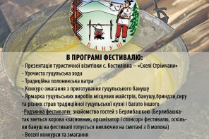 Берлибашский банош 2016 пройдет 15 мая 2016 в с.Костиливка Раховского района.