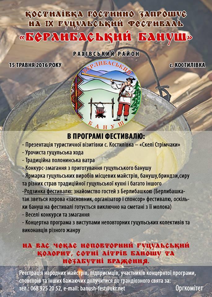 Берлибаський_бануш_2016
