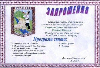 гуцульська_паска_білин
