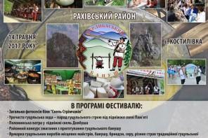 (Українська) Фестиваль Берлибаський бануш відбудеться 14 травня 2017 року в Костилівка